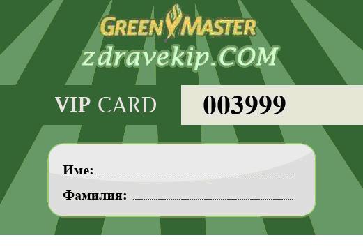 ВИП карта Green Master